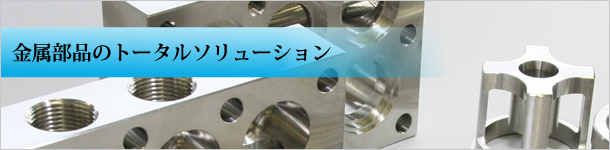 金属部品のトータルソリューション
